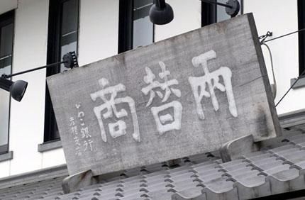 http://yumekyobashi.jp/shop/biwako/photo01.jpg